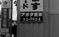 竹内いつか 写真#1610